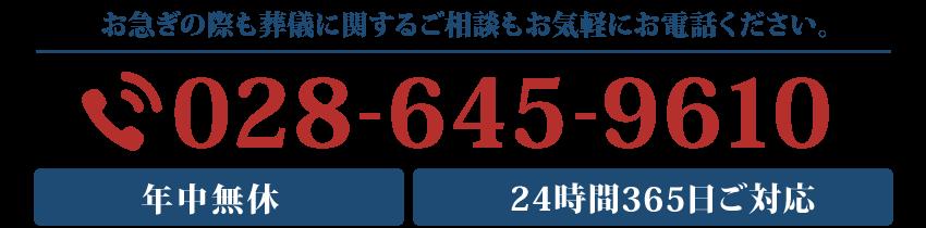 TEL:028-645-9610 年中無休 24時間365日対応